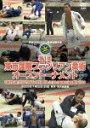 ブラジリアン柔術 東京国際オープントーナメント 2009 2009.11.28-29 東京武道館 / 格闘技