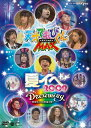 NHK DVD 天才てれびくんMAXスペシャル『Dreaming〜時空をこえる希望の歌〜』 / てれび戦士2009