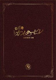 のだめカンタービレ 最終楽章 前編 スペシャル・エディション / 邦画