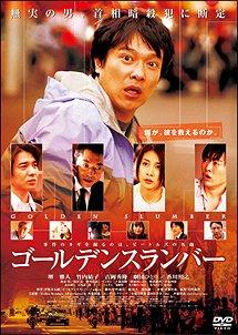 ゴールデンスランバー[DVD] / 邦画
