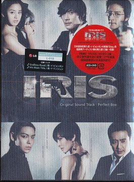 IRIS ORIGINAL SOUNDTRACK PERFECT BOX [2CD+DVD] [輸入国内盤] / TVサントラ