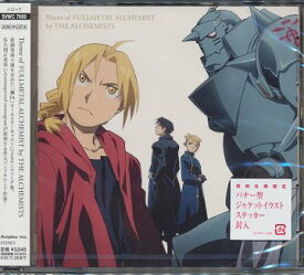 Theme of Fullmetal Alchemist by THE ALCHEMISTS / アニメ