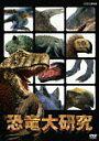 恐竜大研究[DVD] / ドキュメンタリー