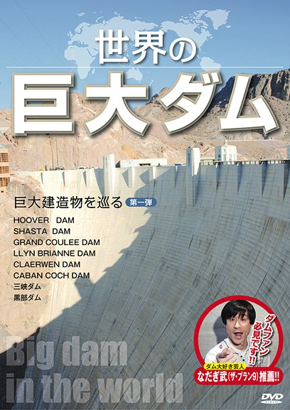 世界の巨大ダム 〜巨大建造物を巡る 第一弾[DVD] / 趣味教養