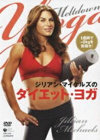 ジリアン・マイケルズのダイエット・ヨガ[DVD] / 趣味教養