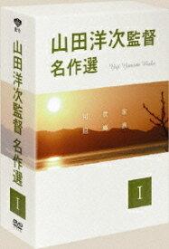 山田洋次監督 名作選 I[DVD] / 邦画