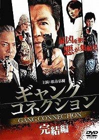 ギャングコネクション 完結編[DVD] / オリジナルV