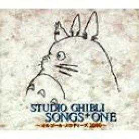 STUDIO GHIBLI SONGS+ONE〜オルゴール・メロディーズ1999〜 / アニメサントラ