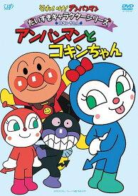 それいけ! アンパンマン だいすきキャラクターシリーズ/コキンちゃん「アンパンマンとコキンちゃん」[DVD] / アニメ