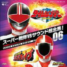 スーパー戦隊VSサウンド超全集! 06 「未来戦隊タイムレンジャーVSゴーゴーファイブ」 / 特撮