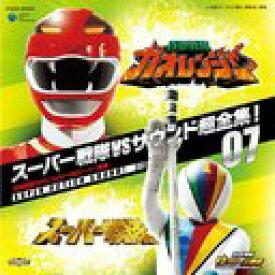 スーパー戦隊VSサウンド超全集! 07 「百獣戦隊ガオレンジャーVSスーパー戦隊」 / 特撮