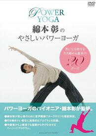 綿本彰のやさしいパワーヨーガ[DVD] / 趣味教養