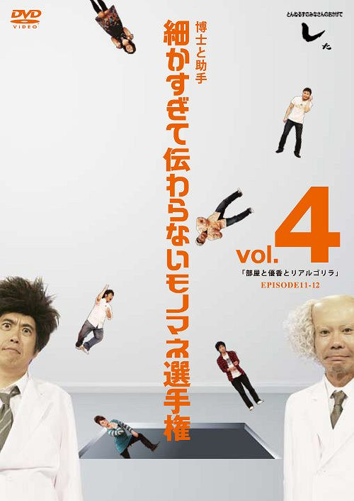 とんねるずのみなさんのおかげでした 博士と助手 細かすぎて伝わらないモノマネ選手権 vol.4 「部屋と優香とリアルゴリラ」 EPISODE11-12[DVD] / バラエティ