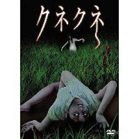 クネクネ[DVD] / オリジナルV