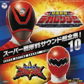 スーパー戦隊VSサウンド超全集! 10 「特捜戦隊デカレンジャーVSアバレンジャー」 / 特撮