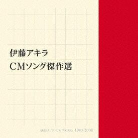 伊藤アキラ CM WORKS CM傑作選[CD] / サントラ