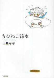 ちびねこ絵本[本/雑誌] (白泉社文庫) (まんが文庫) / 大島弓子
