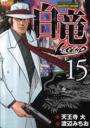 白竜LEGEND 15 (ニチブンコミックス) (コミックス) / 渡辺みちお/画 天王寺大/原作