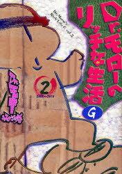 Dr.モローのリッチな生活G 2 (GUM COMICS) (コミックス) / Dr.モロー