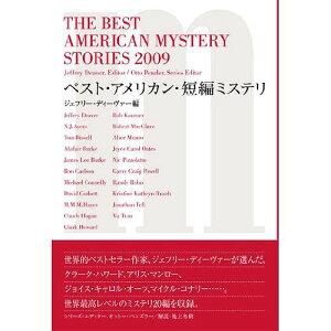 ベスト・アメリカン・短編ミステリ / 原タイトル:THE BEST AMERICAN MYSTERY STORIES 2009[本/雑誌] (単行本・ムック) / ジェフリー・ディーヴァー/編 オットー・ペンズラー/シリーズ・エディター スコジ