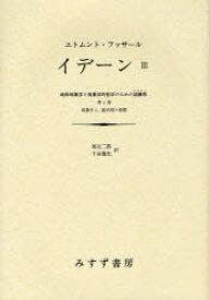 イデーン 純粋現象学と現象学的哲学のための諸構想 3 / 原タイトル:IDEEN[本/雑誌] (単行本・ムック) / エトムント・フッサール/〔著〕