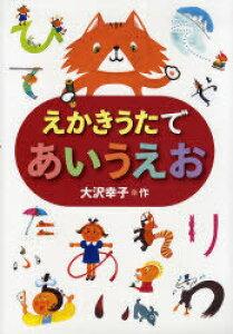 [書籍のゆうメール同梱は2冊まで]/えかきうたであいうえお[本/雑誌] (児童書) / 大沢幸子/作