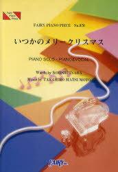 楽譜 「いつかのメリークリスマス」 B'z PIANO SOLO・PIANO&VOCAL (FAIRY PIANO PIECE) (楽譜・教本) / フェアリー KOHSHI INABA/作詞 TAKAHIRO MATSUMOTO/作曲
