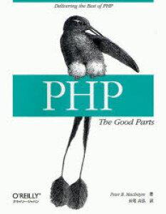[書籍とのゆうメール同梱不可]/PHP:The Good Parts / 原タイトル:PHP:the good parts[本/雑誌] (単行本・ムック) / PeterB.MacIntyre/著 長尾高弘/訳