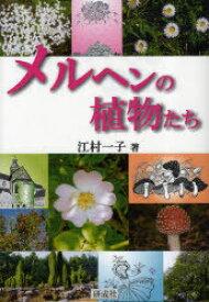 [書籍のゆうメール同梱は2冊まで]/メルヘンの植物たち[本/雑誌] (単行本・ムック) / 江村一子/著
