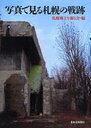 写真で見る札幌の戦跡[本/雑誌] (単行本・ムック) / 札幌郷土を掘る会
