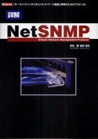 詳解NetSNMP 「ルータ」「スイッチ」など「ネットワーク機器」管理のためのプロトコル[本/雑誌] (I/O) (単行本・ムック) / 赤松徹/著 植田浩光/著 第二IO編集部/編