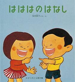 はははのはなし<大型本>[本/雑誌] (かがくのとも劇場) (児童書) / 加古里子