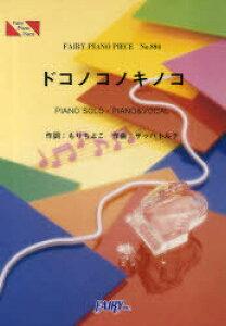 [書籍のメール便同梱は2冊まで]/楽譜 「ドコノコノキノコ」 (NHK「おかあさんといっしょ」より)[本/雑誌] (FAIRY PIANO PIECE) (楽譜・教本) / もりちよこ/作詞 ザッハトルテ/作曲