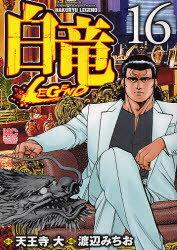白竜LEGEND 16 (ニチブンコミックス) (コミックス) / 渡辺みちお/画 天王寺大/原作