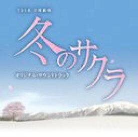 TBS系 日曜劇場「冬のサクラ」オリジナル・サウンドトラック / TVサントラ
