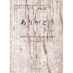 楽譜 ありがとう NHK連続テレビ小説「 (バイオリンセレクトライブラリー) (楽譜・教本) / オンキョウパブ