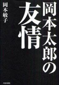 岡本太郎の友情 (単行本・ムック) / 岡本敏子