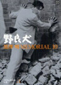 黒澤明 MEMORIAL10 別巻1:野良犬 (小学館DVD&BOOK) (単行本・ムック) / 小学館