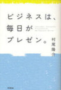 ビジネスは、毎日がプレゼン。 (DO BOOKS) (単行本・ムック) / 村尾隆介