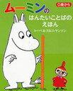 ムーミンのはんたいことばのえほん 0歳から / 原タイトル:MOOMIN'S LITTLE BOOK OF OPPOSITES (児童書) / トーベ・ヤンソン/原作 ラルス・ヤンソン/原作
