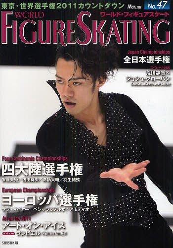 ワールド・フィギュアスケート 47(2011Mar.)[本/雑誌] (単行本・ムック) / 新書館