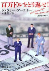 [書籍のメール便同梱は2冊まで]/百万ドルをとり返せ! / 原タイトル:Not a penny more not a penny less[本/雑誌] (新潮文庫) (文庫) / ジェフリー・アーチャー 永井淳
