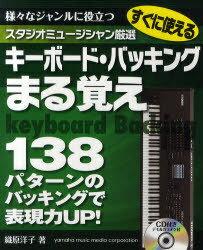 すぐに使えるキーボード・バッキングまる覚え[本/雑誌] (楽譜・教本) / 織原洋子/著