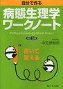 自分で作る病態生理学ワークノート[本/雑誌] (単行本・ムック) / 中元伊知郎/著