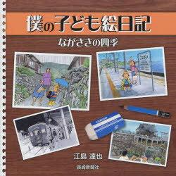 僕の子ども絵日記 ながさきの四季 (単行本・ムック) / 江島達也/著