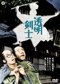 透明剣士[DVD] / 邦画