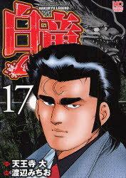 白竜LEGEND 17 (ニチブンコミックス) (コミックス) / 渡辺みちお/画 天王寺大/原作