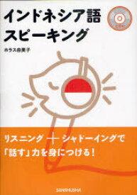 インドネシア語スピーキング[本/雑誌] (単行本・ムック) / ホラス由美子/著