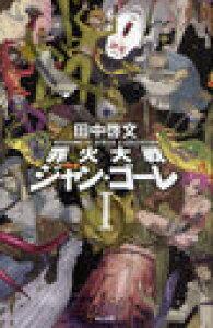 罪火大戦ジャン・ゴーレ 1 (ハヤカワSFシリーズJコレクション) (単行本・ムック) / 田中啓文/著
