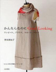 かんたんなのにGood Looking ワンピース、ブラウス、スカート、パンツ (単行本・ムック) / 茅木真知子/著
